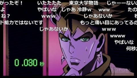 「ジョジョの奇妙な冒険 ダイヤモンドは砕けない」15話14
