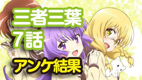 【三者三葉】7話 ニコ生アンケ とても良かった93.6%「十円足りない」