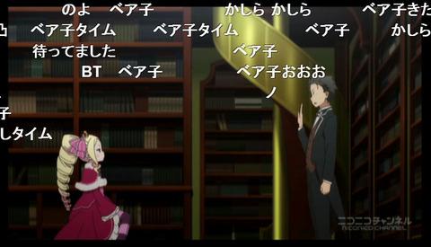 「Re ゼロから始める異世界生活」9話9