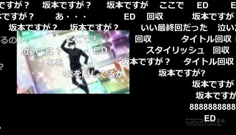 「坂本ですが?」12話32