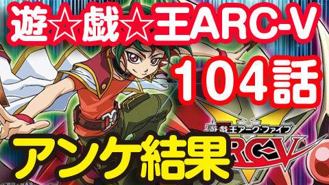 遊☆戯☆王ARC-V104