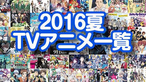 2016夏アニメ一覧