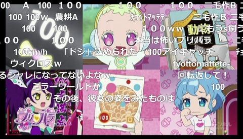 「プリパラ」100話10