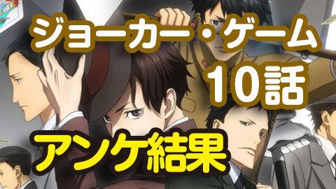 【ジョーカー・ゲーム】10話 ニコ生アンケ とても良かった94.0%「追跡」