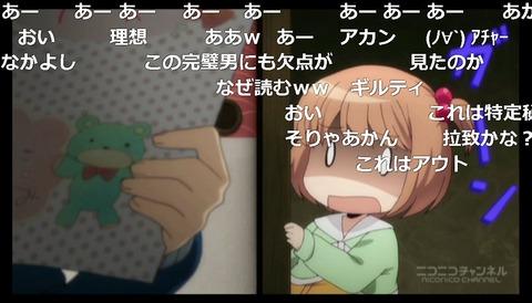 「少年メイド」9話6