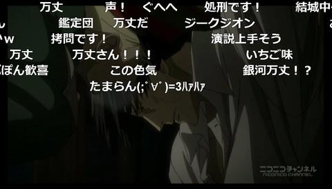 「ジョーカー・ゲーム」11話2
