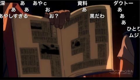 「迷家-マヨイガ-」8話9