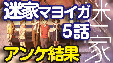 【迷家-マヨイガ-】5話 ニコ生アンケ とても良かった55.2%「ユウナ3人いると紛らわしい」