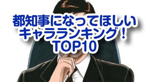 都知事になってほしいキャラクターランキング!TOP10