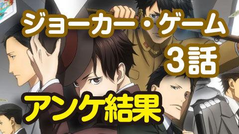 【ジョーカー・ゲーム】3話 ニコ生アンケ とても良かった85.1%「誤算」