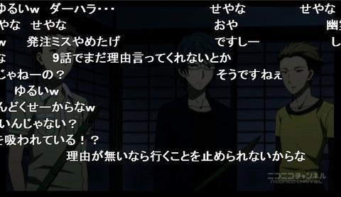 「迷家-マヨイガ-」9話6