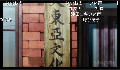 「ジョーカー・ゲーム」8話6