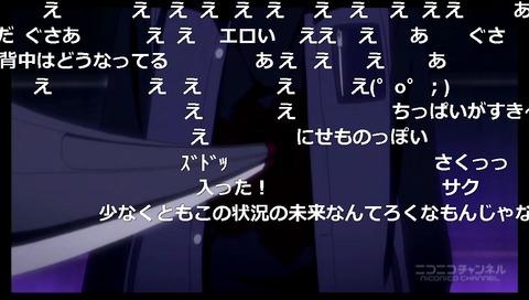 「ビッグオーダー」9話20