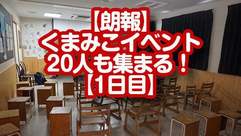 【朗報】くまみこイベント、20人も集まる!【1日目】
