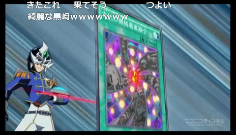 「遊☆戯☆王ARC-V」109話11