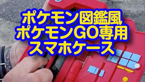 【これは欲しい!】ポケモン図鑑風ポケモンGO専用スマホケースを3Dプリンターで自作した職人が現る!