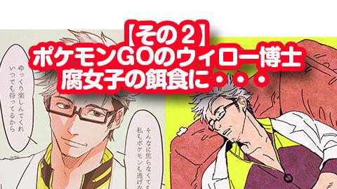 【その2】ポケモンGOのウィロー博士が白髪イケオジ白衣すぎて、早速腐女子達のレーダーに引っかかって妄想大爆発!!!