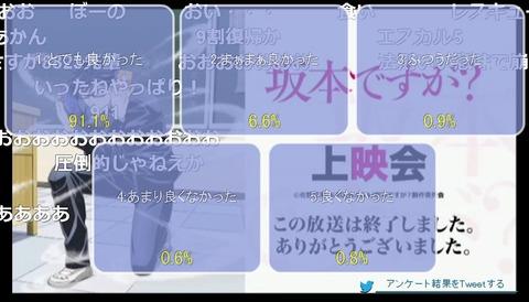 「坂本ですが?」10話25