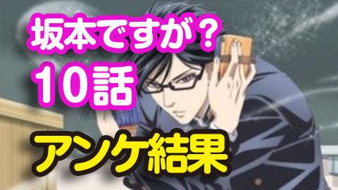 【坂本ですが?】10話 ニコ生アンケ とても良かった91.1%「魔王/足りないもの」