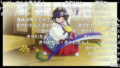 「くまみこ」12話24
