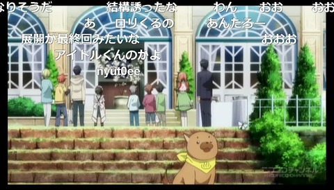 「少年メイド」11話8