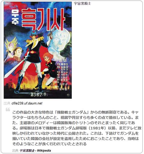 「パクリは国技」な韓流パクリガンダムがヤバい『宇宙黒騎士』