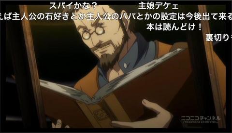 「エンドライド」10話14