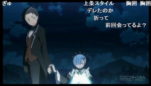 「Re ゼロから始める異世界生活」9話17