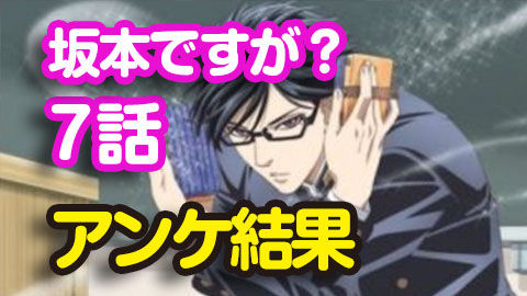 【坂本ですが?】7話 ニコ生アンケ とても良かった91%「やはり坂本はすけべですか?/瀬良のフランス革命」