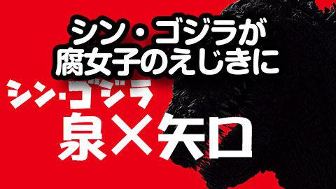 【内閣腐】シン・ゴジラが腐女子のえじきに。最強生物腐女子
