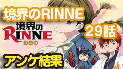 【境界のRINNE】29話 ニコ生アンケ とても良かった89.3%「愛の歌」