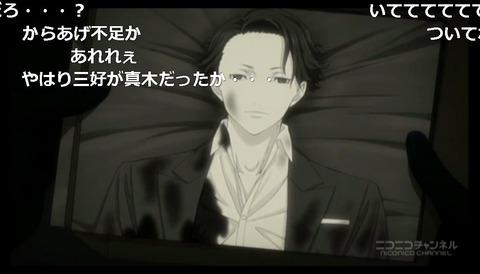 「ジョーカー・ゲーム」11話9