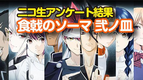 食戟のソーマ-弐ノ皿