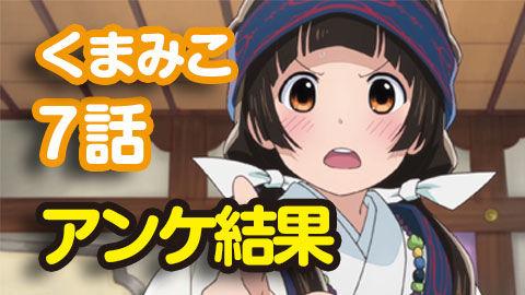 【くまみこ】7話 ニコ生アンケ とても良かった89.9%「キカセ」