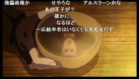 「エンドライド」8話13