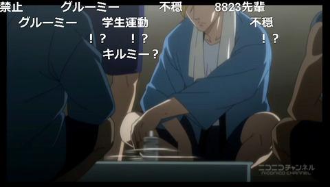 「坂本ですが?」8話1