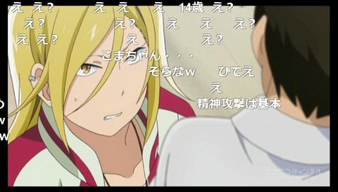 「くまみこ」12話6