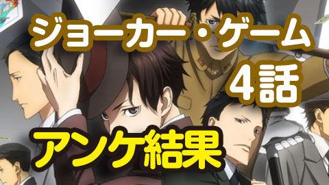 【ジョーカー・ゲーム】4話 ニコ生アンケ とても良かった88.6%「魔都」