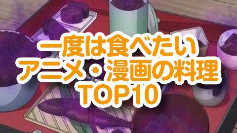 「一度は食べたいアニメ・漫画の料理・食べ物」TOP10(画像付き)