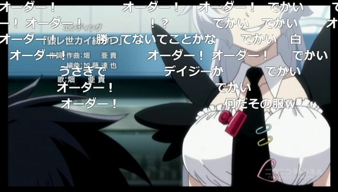 「ビッグオーダー」10話20
