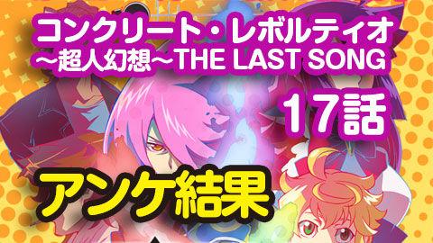【コンクリート・レボルティオ~超人幻想~THE LAST SONG】17話 ニコ生アンケ とても良かった83.3%「デビラとデビロ」