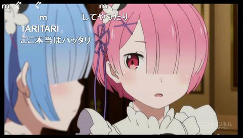 「Re ゼロから始める異世界生活」9話12
