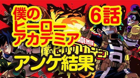 【僕のヒーローアカデミア】6話 ニコ生アンケ とても良かった90.5%「猛れクソナード」
