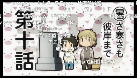 「少年メイド」10話4