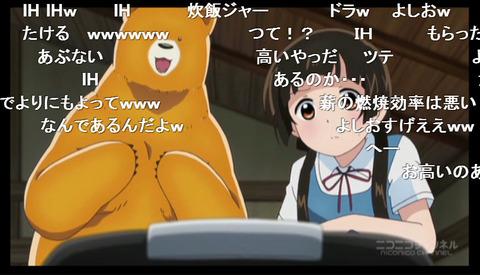 くまみこ」7話4