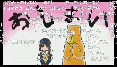 「くまみこ」12話37