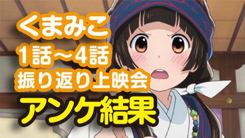 【くまみこ】1話~4話 振り返り上映会 ニコ生アンケ とても良かった 93.5%