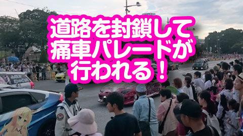 【壮観!】九州福岡で道路を封鎖して痛車パレードが行われる!