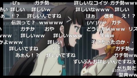 「ラブライブ!サンシャイン!!」2話4