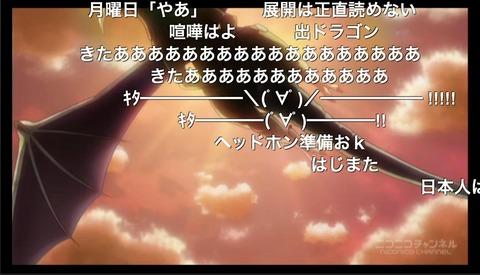 「エンドライド」10話1